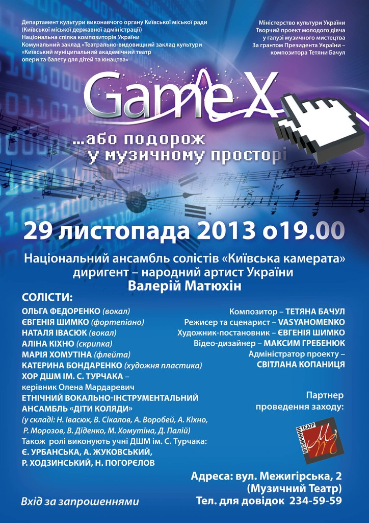 game-x